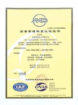 Quality management system certification certificate 3
